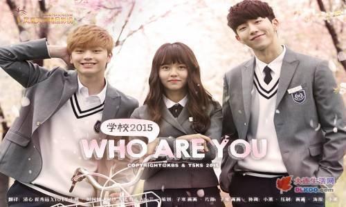 Who Are You School 2015 1. Bölüm İzle