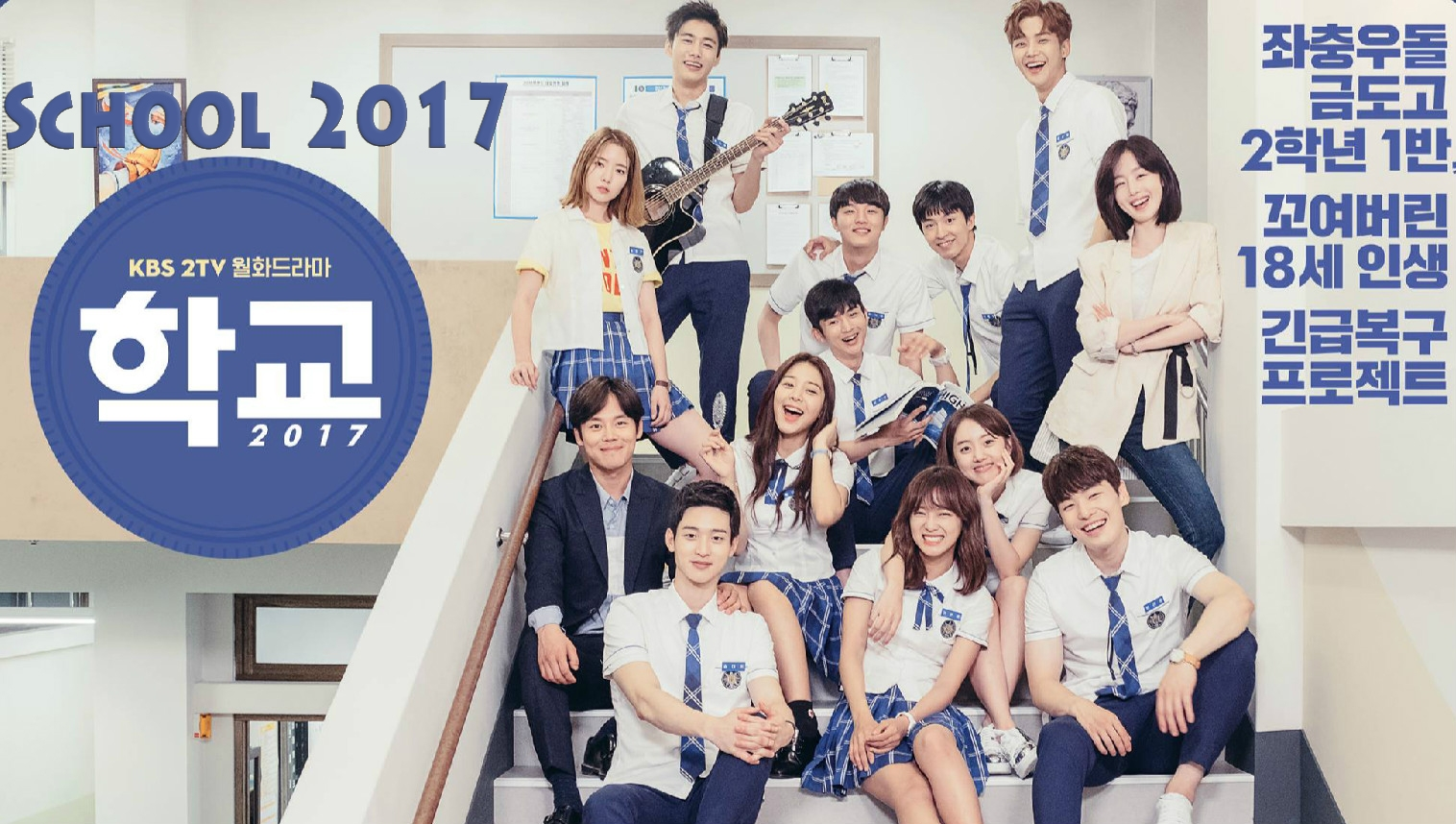 School 2017 16. Bölüm İzle