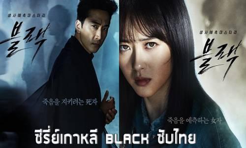 Black 12. Bölüm İzle