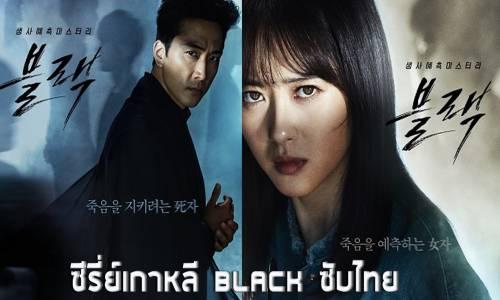 Black 1. Bölüm İzle
