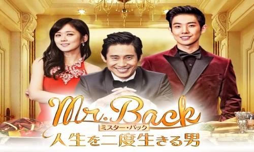 Mr. Back 1. Bölüm İzle