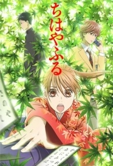 Chihayafuru 2. Sezon 4. Bölüm İzle