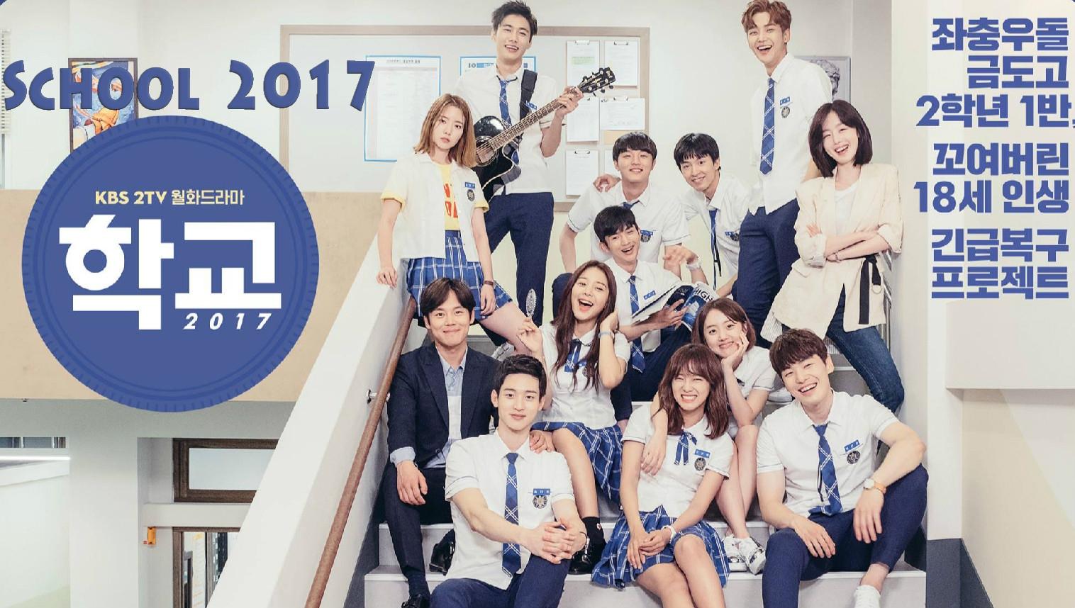 School 2017 8. Bölüm İzle